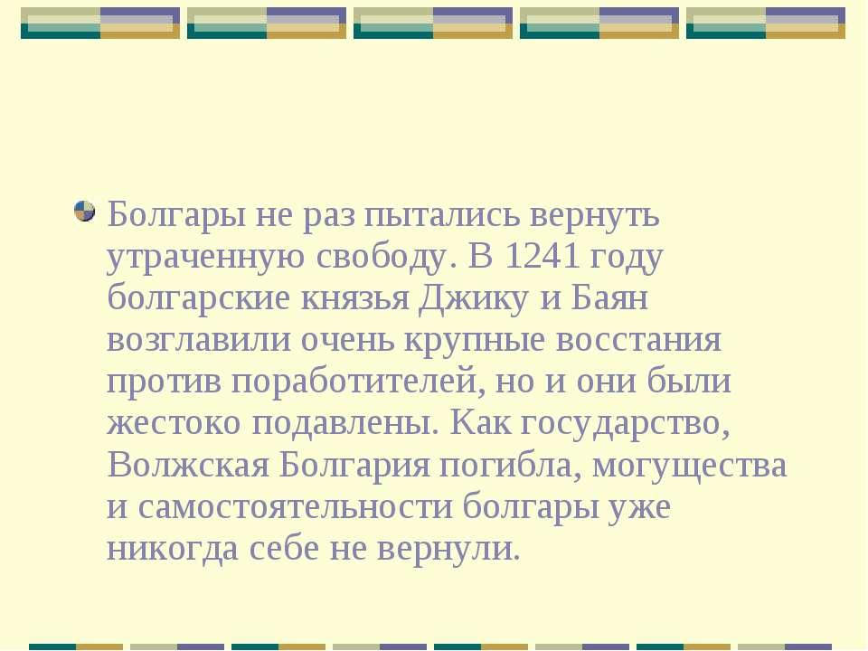 Болгары не раз пытались вернуть утраченную свободу. В 1241 году болгарские кн...