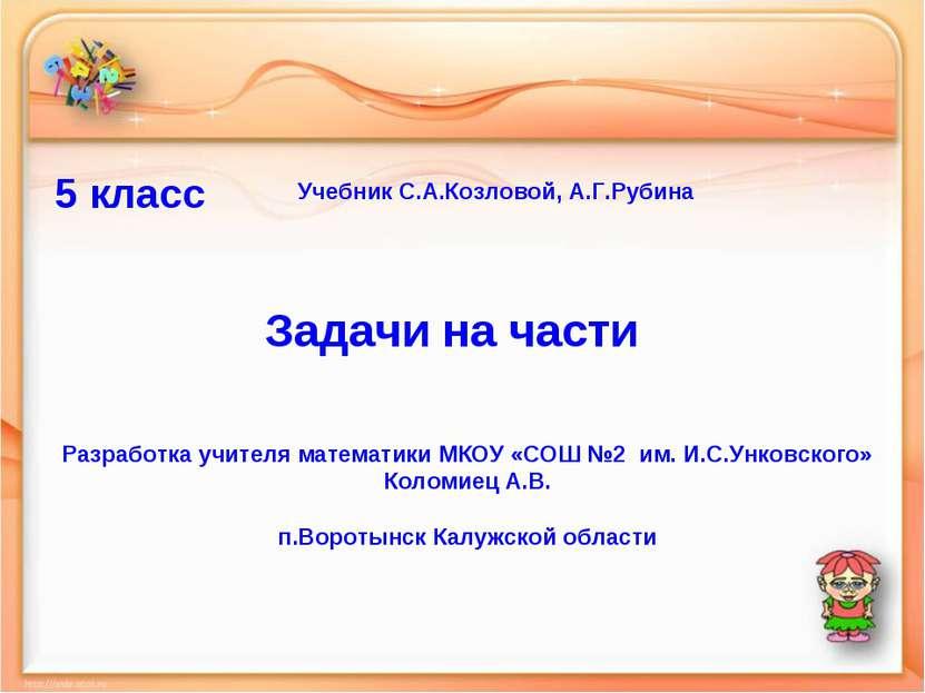 5 класс Задачи на части Разработка учителя математики МКОУ «СОШ №2 им. И.С.Ун...