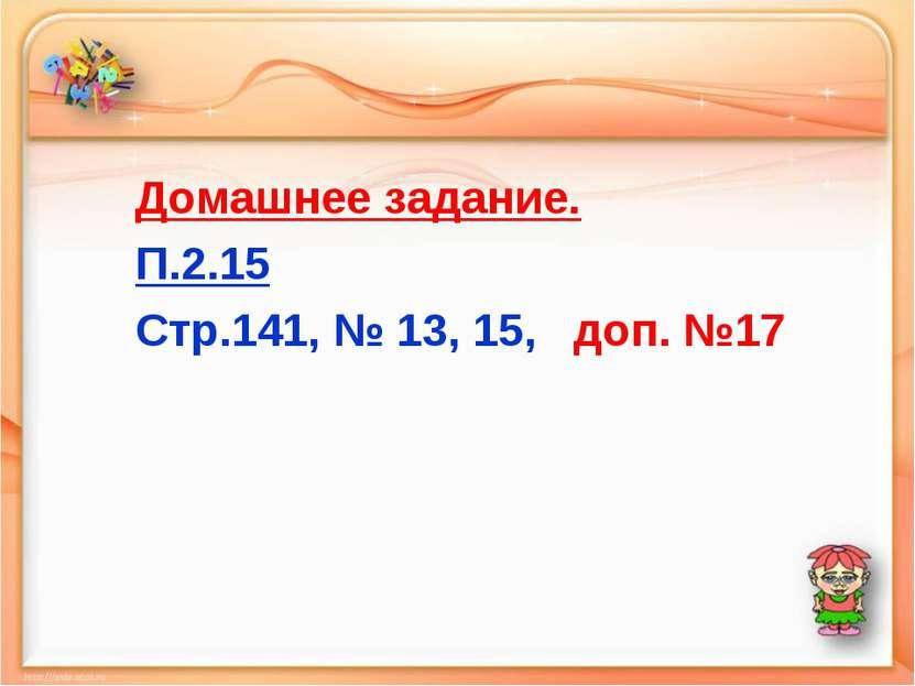 Домашнее задание. П.2.15 Стр.141, № 13, 15, доп. №17