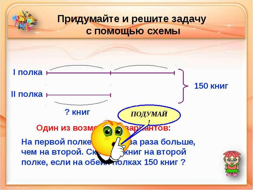 Придумайте и решите задачу с помощью схемы I полка II полка 150 книг ? книг Н...