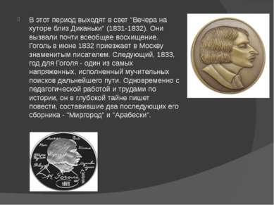 """В этот период выходят в свет """"Вечера на хуторе близ Диканьки"""" (1831-1832). Он..."""