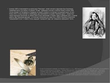 """Осенью 1835 он принимается за написание """"Ревизора"""", сюжет которого подсказан ..."""