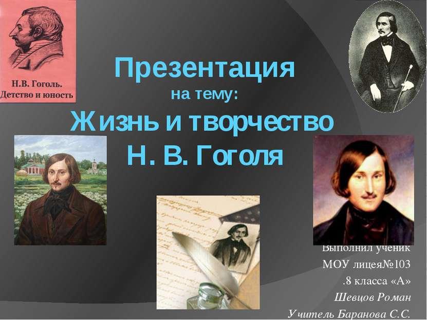 Презентация на тему: Жизнь и творчество Н. В. Гоголя Выполнил ученик МОУ лице...