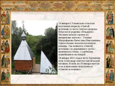 14 января в Ухманском сельском поселении открыли «Святой источник» в честь Св...