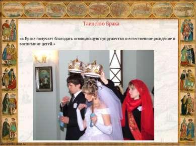 Таинство Брака «в Браке получает благодать освящающую супружество и естествен...