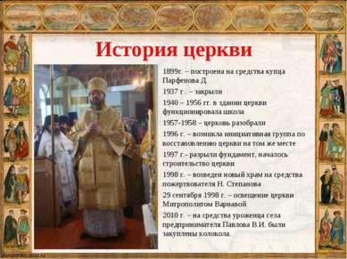 История церкви 1899г. – построена на средства купца Парфенова Д. 1937 г . – з...