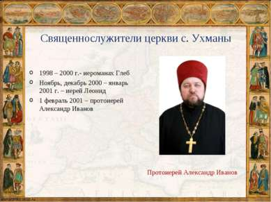Священнослужители церкви с. Ухманы 1998 – 2000 г.- иероманах Глеб Ноябрь, дек...