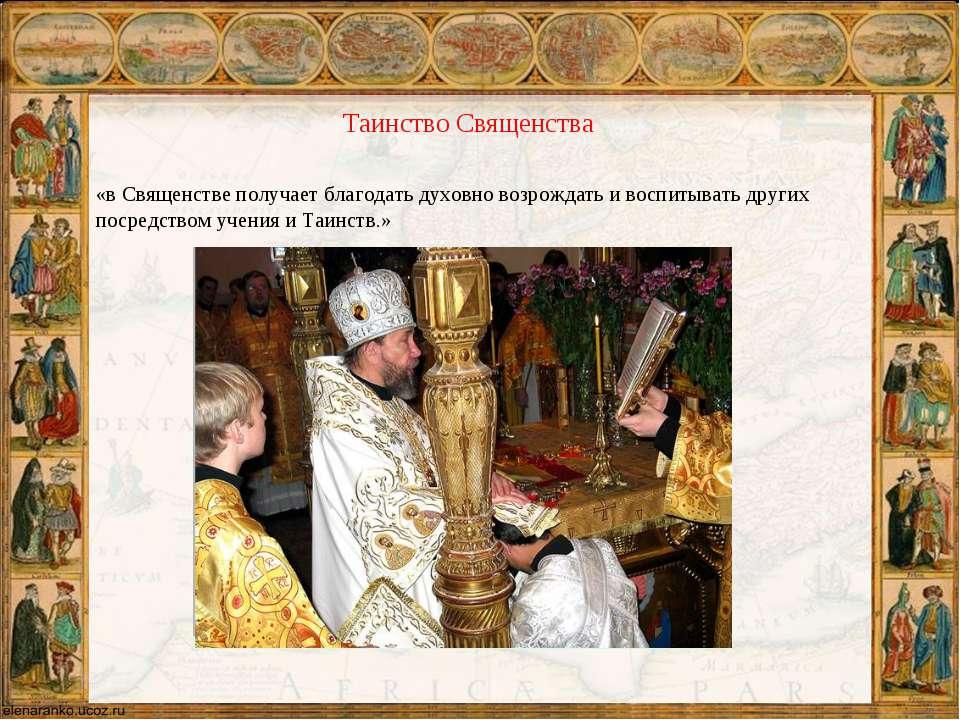Таинство Священства «в Священстве получает благодать духовно возрождать и вос...