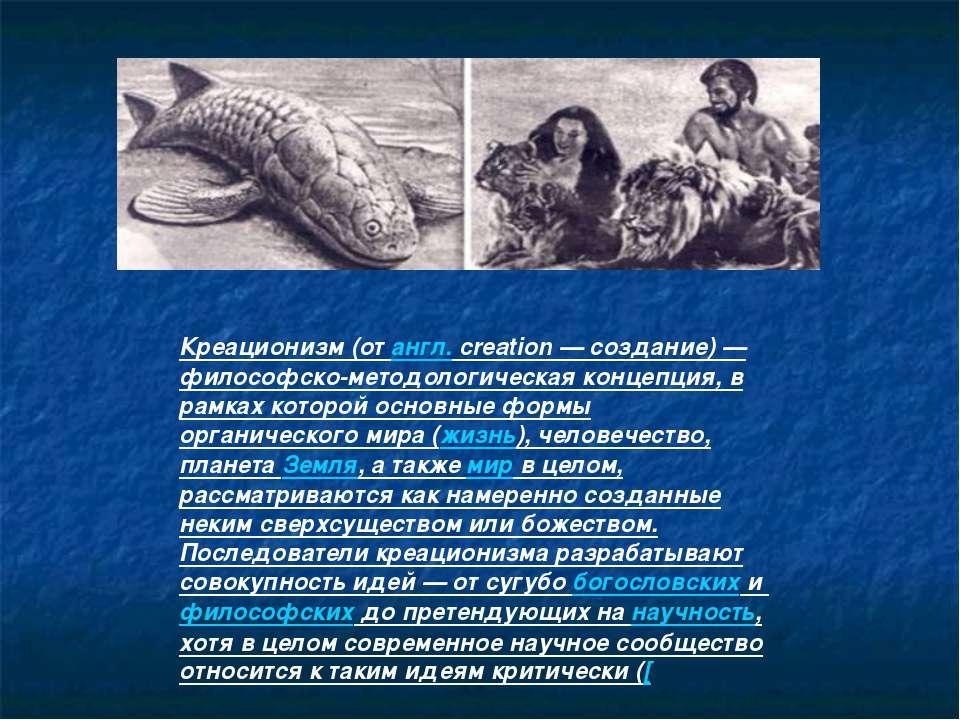 Креационизм (от англ. creation — создание) — философско-методологическая конц...