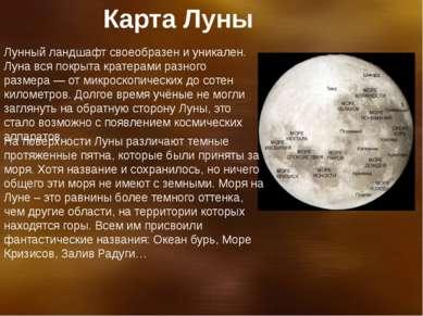 Лунный ландшафт своеобразен и уникален. Луна вся покрыта кратерами разного ра...