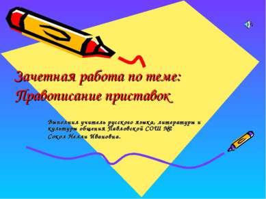 Зачетная работа по теме: Правописание приставок Выполнил учитель русского язы...