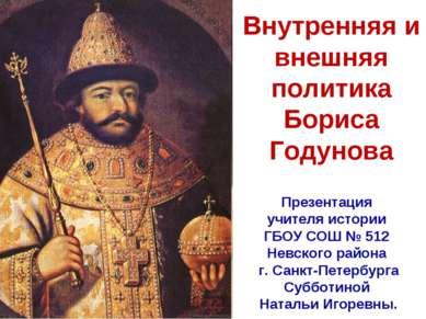 Внутренняя и внешняя политика Бориса Годунова Презентация учителя истории ГБО...