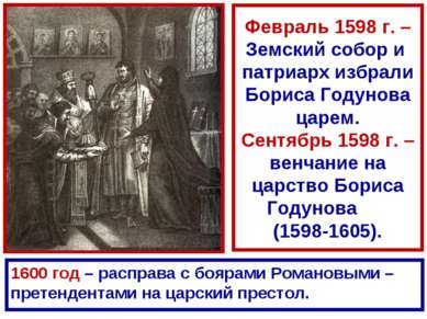 Февраль 1598 г. – Земский собор и патриарх избрали Бориса Годунова царем. Сен...