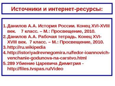 Источники и интернет-ресурсы: Данилов А.А. История России. Конец XVI-XVIII ве...