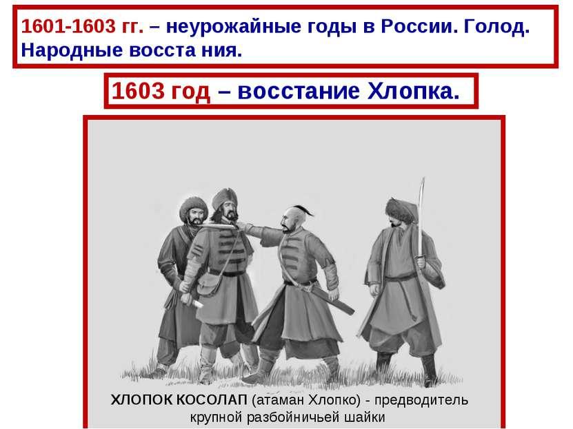 1601-1603 гг. – неурожайные годы в России. Голод. Народные восста ния. 1603 г...