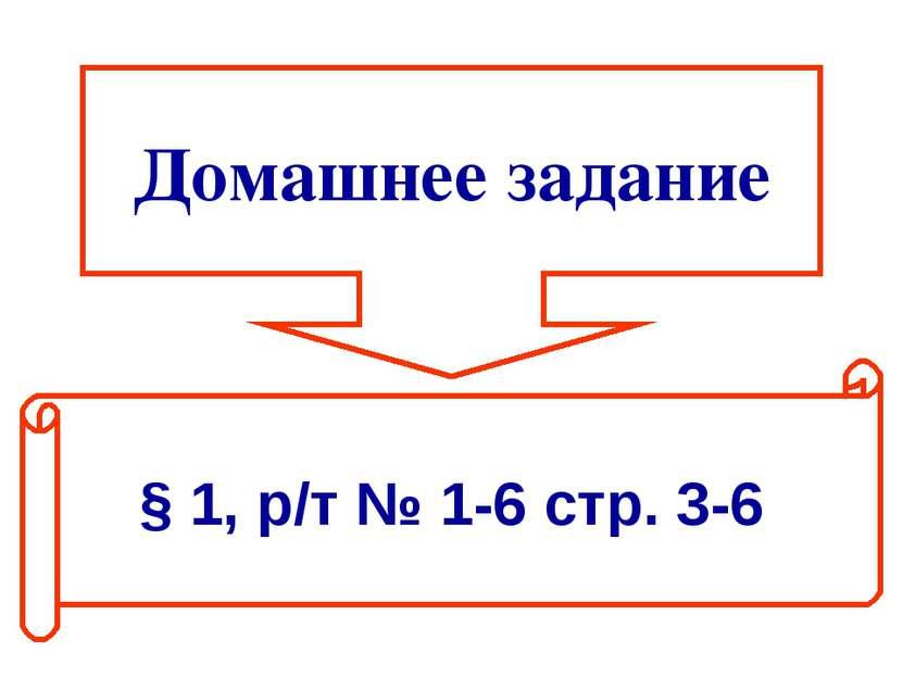 Домашнее задание § 1, р/т № 1-6 стр. 3-6