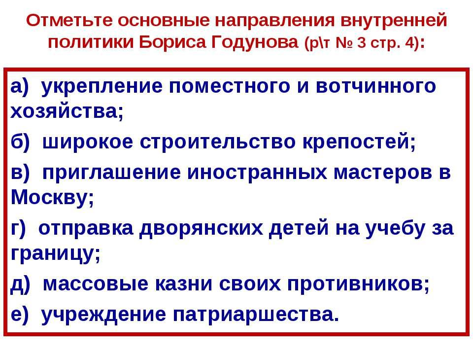Отметьте основные направления внутренней политики Бориса Годунова (р\т № 3 ст...