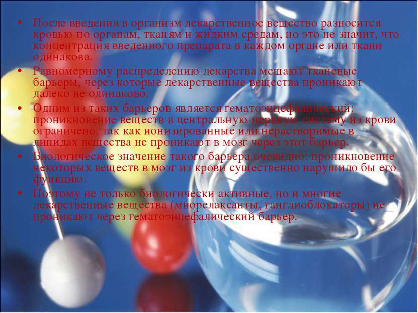 После введения в организм лекарственное вещество разносится кровью по органам...