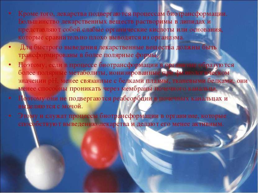 Кроме того, лекарства подвергаются процессам биотрансформации. Большинство ле...