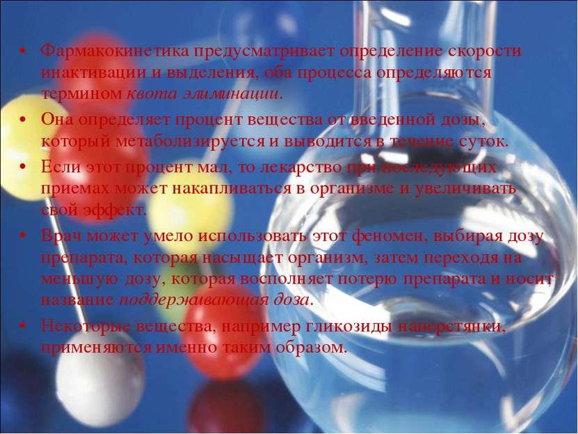 Фармакокинетика предусматривает определение скорости инактивации и выделения,...