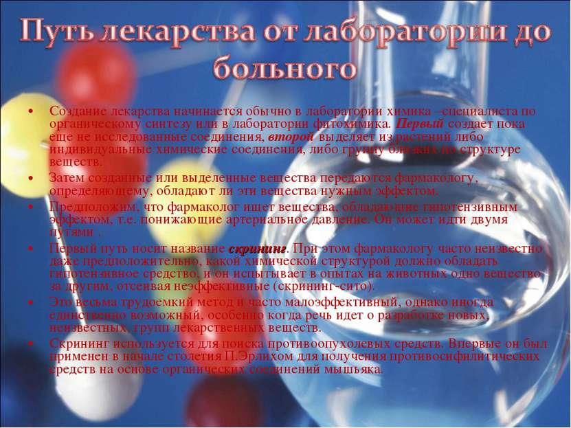 Создание лекарства начинается обычно в лаборатории химика –специалиста по орг...