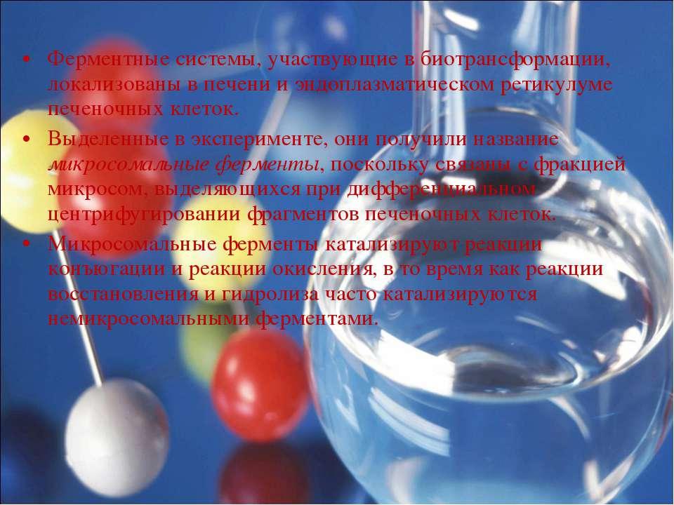 Ферментные системы, участвующие в биотрансформации, локализованы в печени и э...
