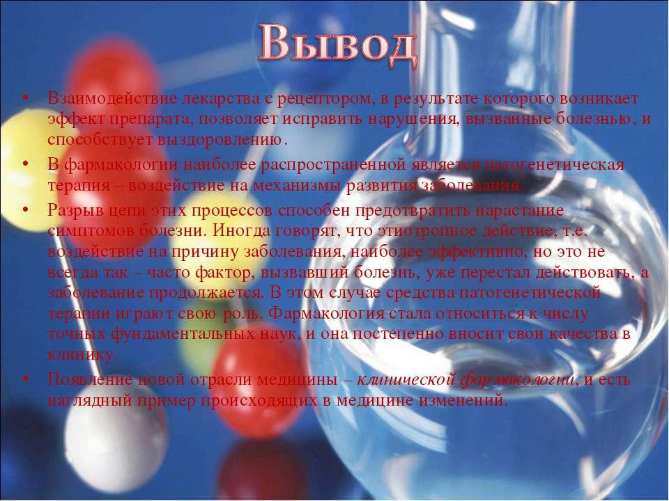 Взаимодействие лекарства с рецептором, в результате которого возникает эффект...