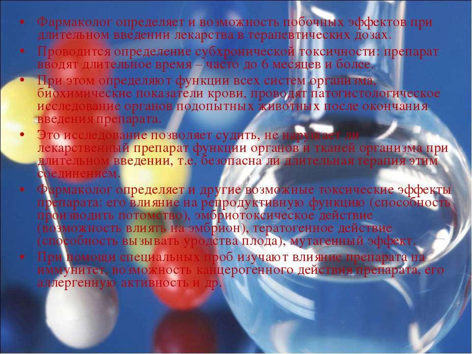 Фармаколог определяет и возможность побочных эффектов при длительном введении...