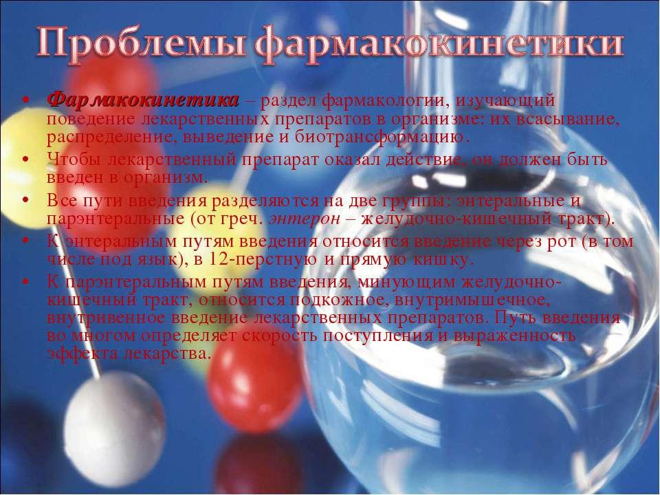 Фармакокинетика – раздел фармакологии, изучающий поведение лекарственных преп...