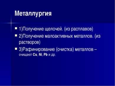 Металлургия 1)Получение щелочей. (из расплавов) 2)Получение малоактивных мета...