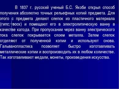 В 1837 г. русский ученый Б.С. Якоби открыл способ получения абсолютно точных ...