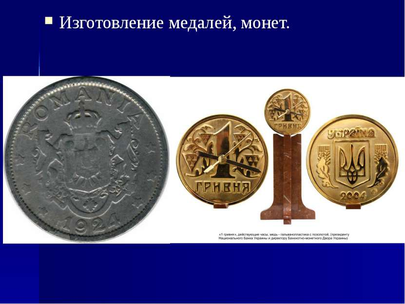Изготовление медалей, монет.