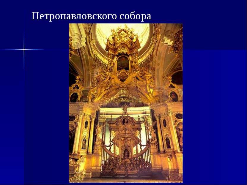 Петропавловского собора