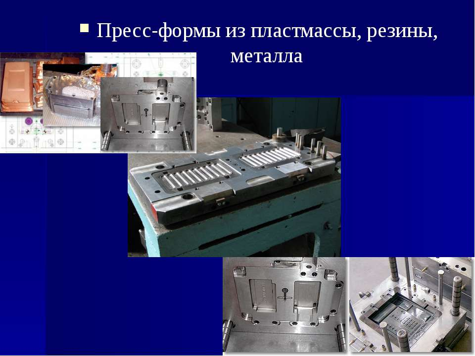 Пресс-формы из пластмассы, резины, металла