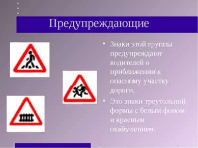 Предупреждающие Знаки этой группы предупреждают водителей о приближении к опа...