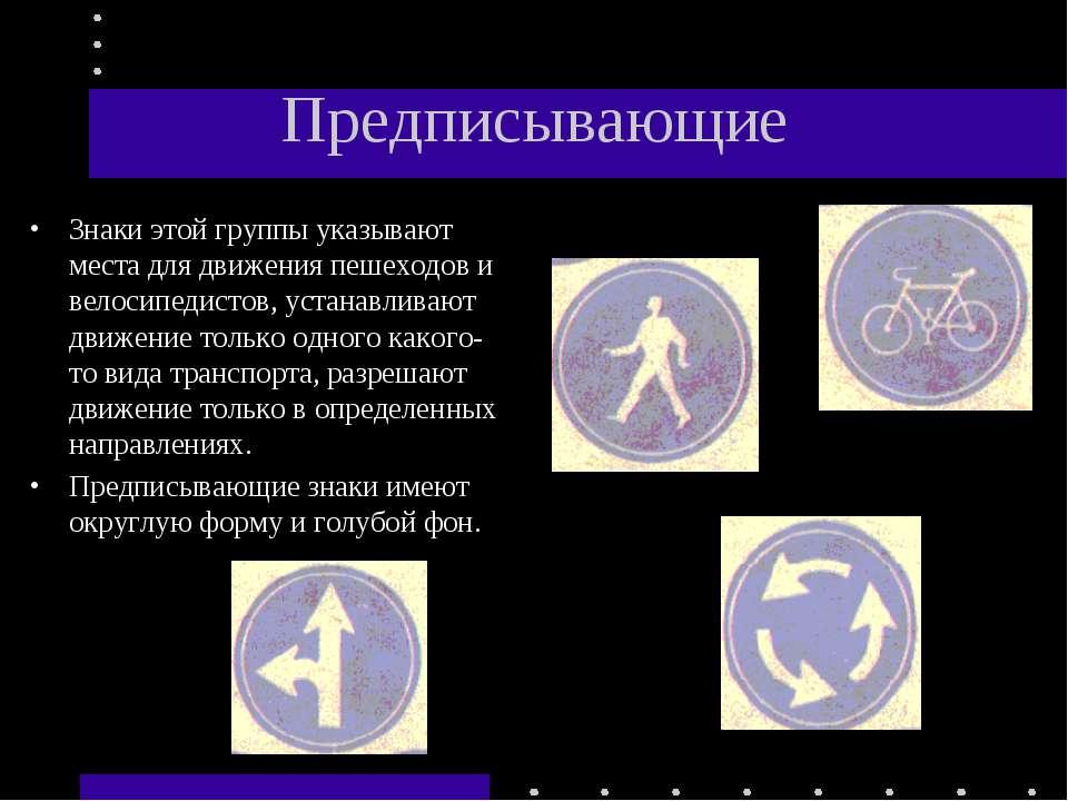 Предписывающие Знаки этой группы указывают места для движения пешеходов и вел...