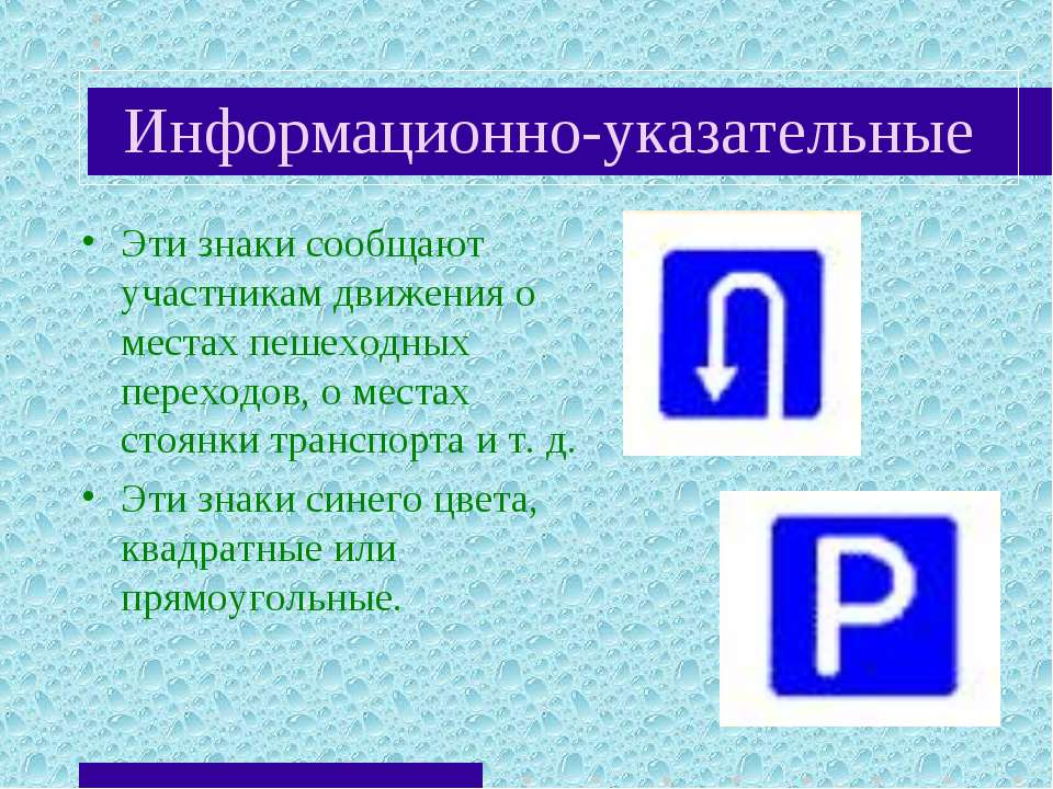 Информационно-указательные Эти знаки сообщают участникам движения о местах пе...