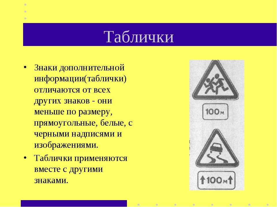 Таблички Знаки дополнительной информации(таблички) отличаются от всех других ...