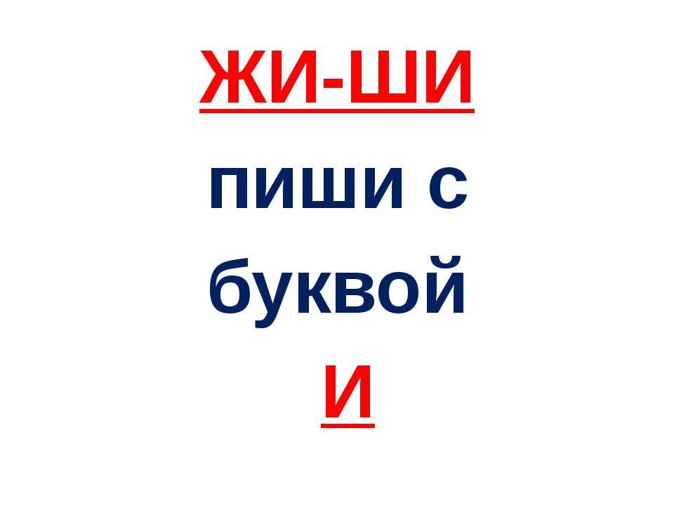 ЖИ-ШИ пиши с буквой И