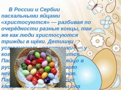 В России и Сербии пасхальными яйцами «христосуются» — разбивая по очерёдности...