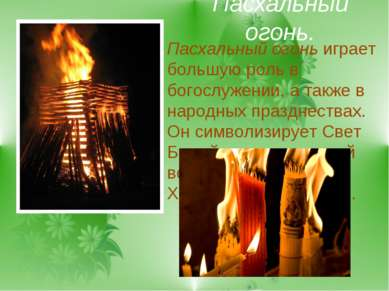 Пасхальный огонь. Пасхальный огонь играет большую роль в богослужении, а такж...