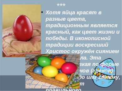 *** Хотя яйца красят в разные цвета, традиционным является красный, как цвет ...