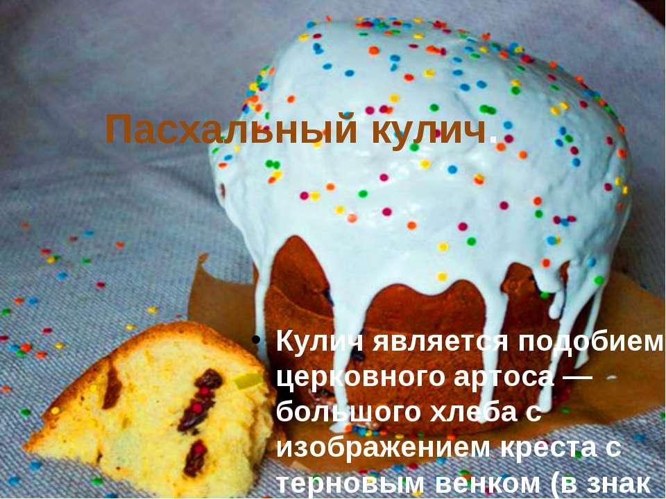 Пасхальный кулич. Кулич является подобием церковного артоса — большого хлеба ...