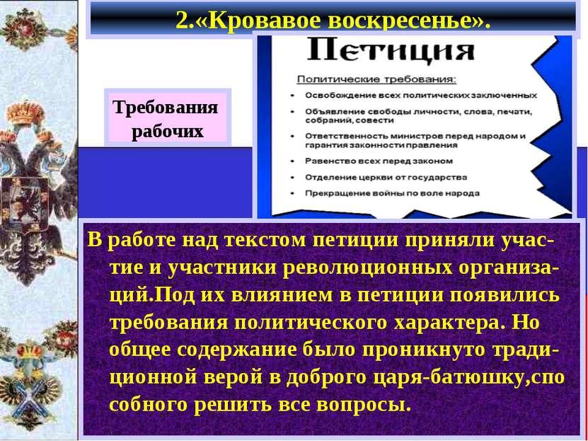 2.«Кровавое воскресенье». Требования рабочих В работе над текстом петиции при...