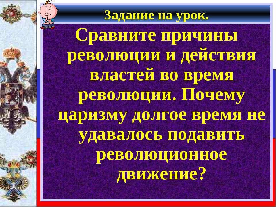 Задание на урок. Сравните причины революции и действия властей во время револ...