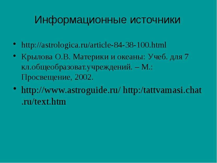 http://astrologica.ru/article-84-38-100.html Крылова О.В. Материки и океаны: ...