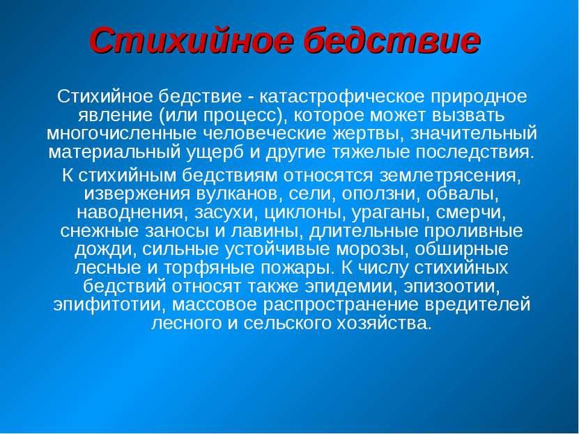 Стихийное бедствие Стихийное бедствие - катастрофическое природное явление (и...