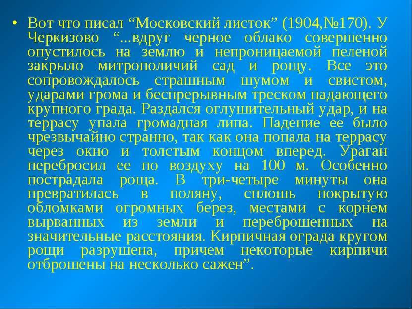 """Вот что писал """"Московский листок"""" (1904,№170). У Черкизово """"...вдруг черное о..."""