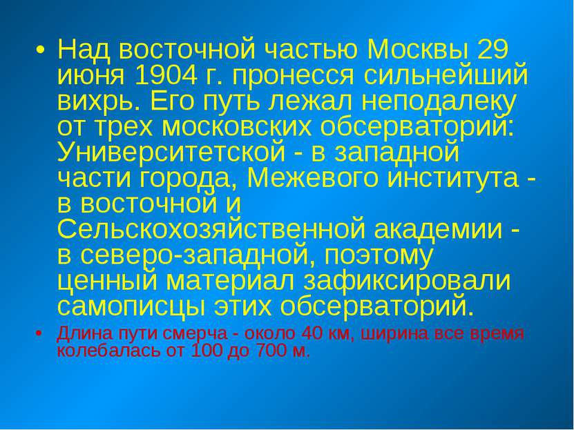 Над восточной частью Москвы 29 июня 1904 г. пронесся сильнейший вихрь. Его пу...