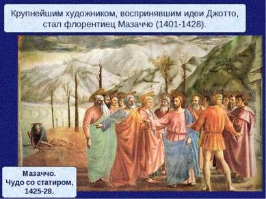 Крупнейшим художником, воспринявшим идеи Джотто, стал флорентиец Мазаччо (140...